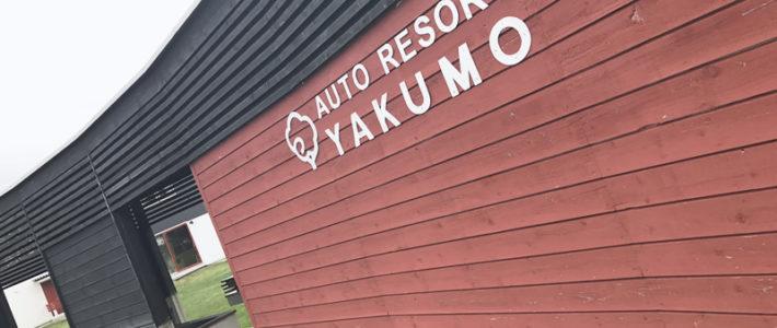 オートリゾート八雲 ※北海道立噴火湾パノラマパーク内 7月中旬