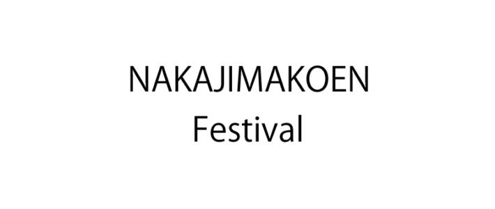札幌 中島公園のお祭り