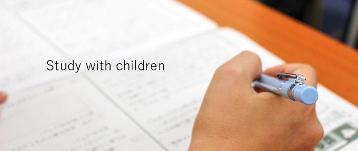 子供に教えたい勉強法