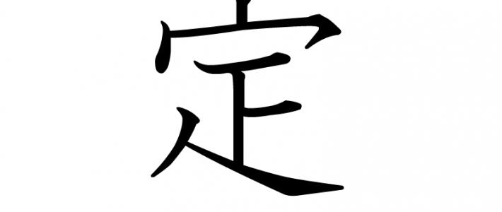 来年の漢字一文字