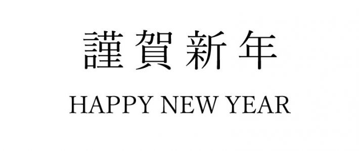 謹賀新年-HAPPY NEW YEAR-