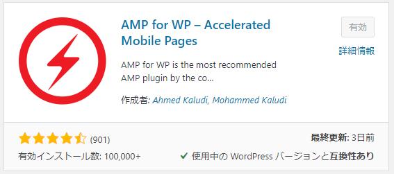 2020年版 WordPress(ワードプレス)プラグインまとめ その2